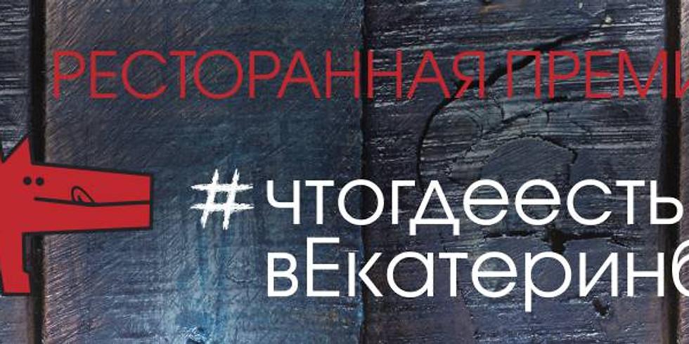 Редакция Екб.Собака.ru выдвинула наш кейтеринг в номинации Лучший кейтеринг Екатеринбурга