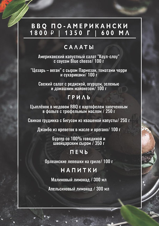 БАРБЕКЮ ПО-АМЕРИКАНСКИ.jpg