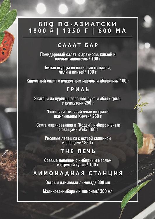 БАРБЕКЮ ПО-АЗИАТСКИ.jpg