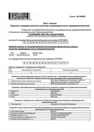 св воо о регистрации.jpg