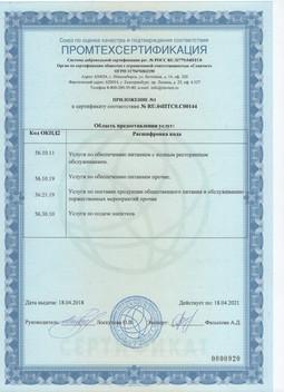 Сертификат соответствия 2.jpg