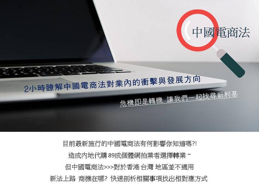 19317中國電商法.jpg