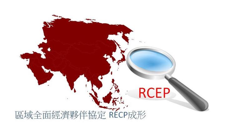 RCEP成形 對於跨境電商的利多與挑戰 想要超前佈署不能不知的要點