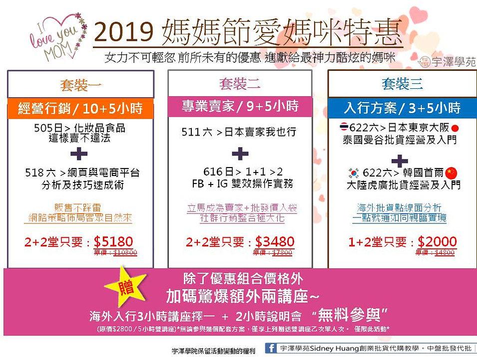 媽媽節活動2019.jpg