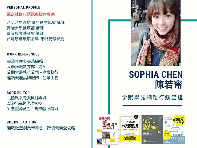 YUTSE履歷-SIDNEY SOPHIA-210107 (3).png