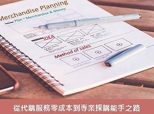 商品企劃1.jpg