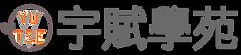 宇賦logo-名子.png