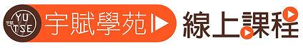YUTSE-宇賦-線上課程-JPG-滑桿.jpg