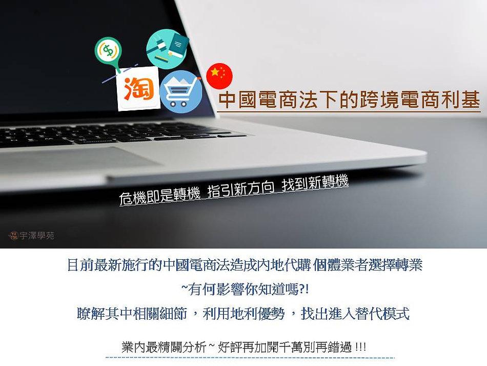 電商法1-2.jpg