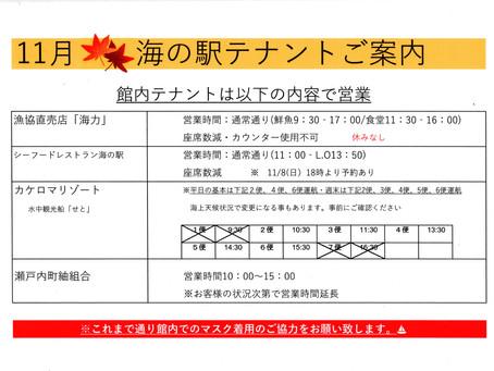 【瀬戸内町】11月以降の各施設運営について