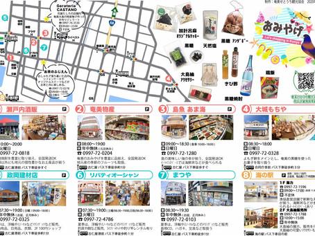 お土産MAP