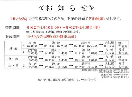 4/9~4/30町営定期船「せとなみ」代船運航のお知らせ