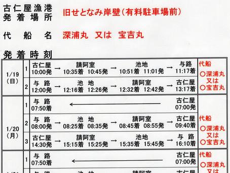 1/19~1/21町営定期船「せとなみ」運航日程の変更