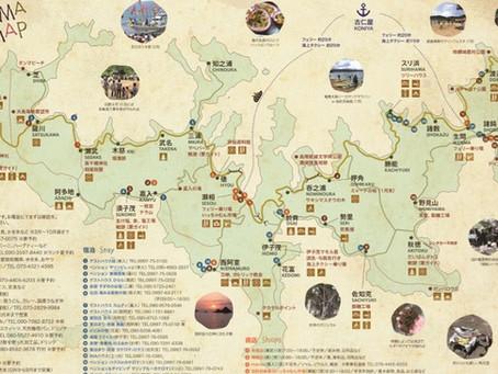 加計呂麻島ガイドマップ(2019版)
