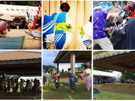 瀬戸内町豊年祭の日程
