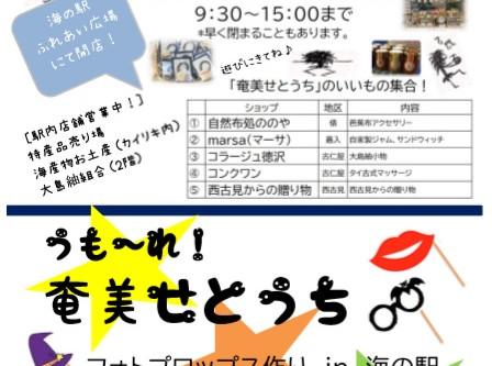 10/27(日)せとうち海の駅にて出店&ワークショップ