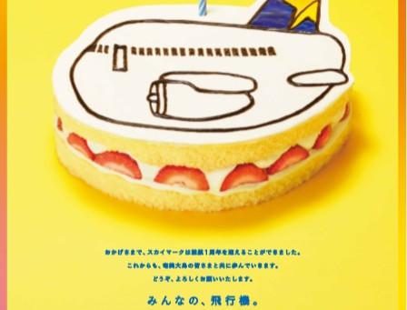 スカイマーク奄美大島就航1周年記念