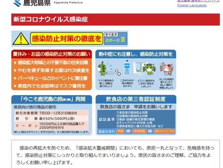 首都圏・関西圏からの往来者に対するPCR検査の促進(鹿児島県)