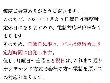 南部交通(株)からのお知らせ