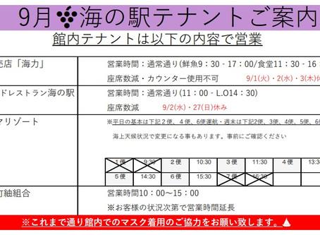 【瀬戸内町】9月以降の各施設運営について