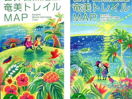 世界自然遺産『奄美トレイルMAP』ご注文受付開始!