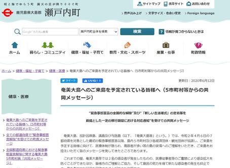 奄美大島へのご来島を予定されている皆様へ(5市町村等からの共同メッセージ)