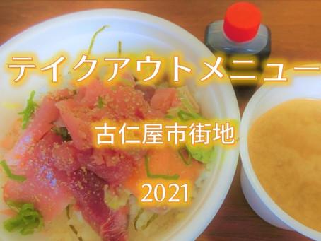 古仁屋飲食店「テイクアウト」メニュー