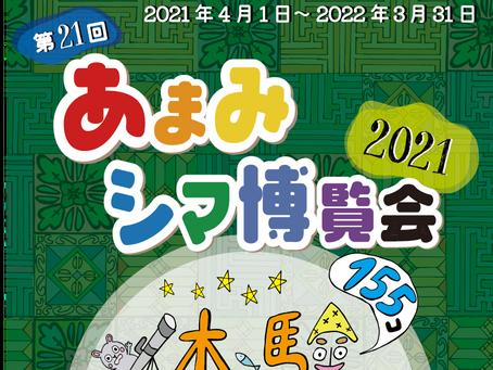 あまみシマ博覧会2021体験プログラム