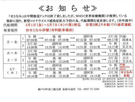 5/1~5/7町営定期船せとなみの代船運航のお知らせ