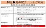 【瀬戸内町】10月以降の各施設運営について