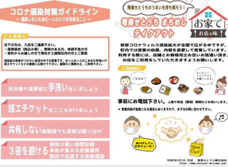 【感染症拡大対策】飲食店ご案内!GW応援!