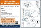 【瀬戸内町】2次募集1/10~1/31迄!宿泊利用助成事業