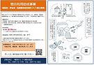 【瀬戸内町】宿泊利用助成事業7/31まで利用期間延長