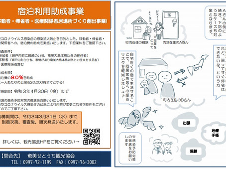 【瀬戸内町】宿泊利用助成事業4/30まで利用期間延長