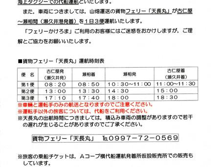 12/9,10「フェリーかけろま」代船運航のお知らせ