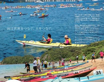 2020奄美シーカヤックマラソンIN加計呂麻大会