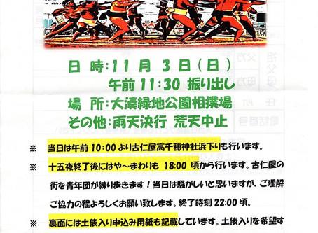 11/3(日)古仁屋十五夜・敬老会