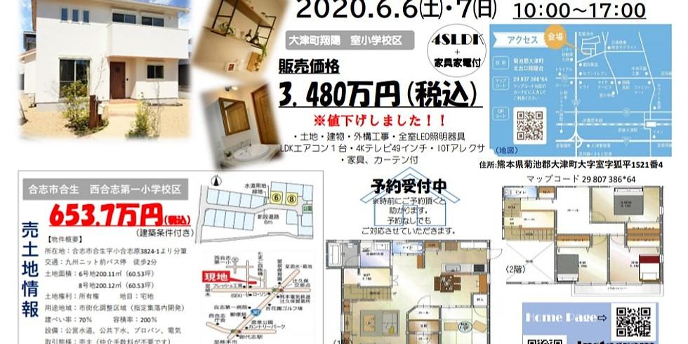 モデルハウスOpen House&販売会(オンライン見学会も可能)