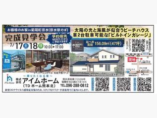 菊陽町G様邸、完成見学会🏠❗️