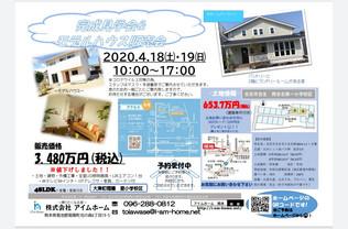 完成見学会&モデルハウス販売会開催!