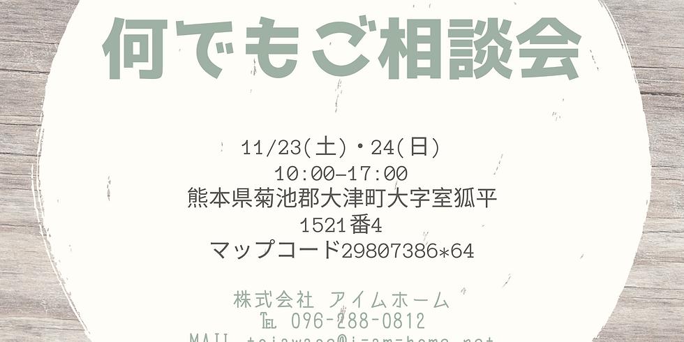 何でもご相談会(限定5組) ※ケーキセット付 (1)