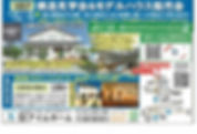 オープンハウス&構造見学会開催中!