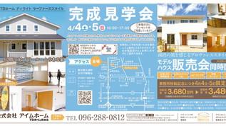 4月4日(土)・5日(日) 完成見学会開催します!