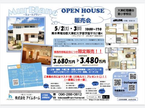 オープンハウス&販売会開催します😄