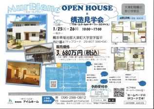 明日、オープンハウス開催!