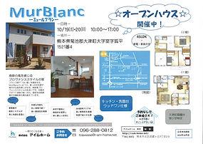 MurBlanc~ミュールブラン~ OPENHOUSE 開催!