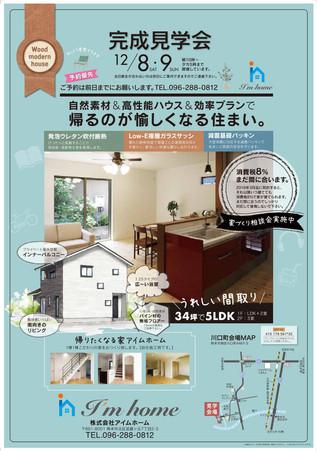 川口町 O様邸 完成見学会(^^)/