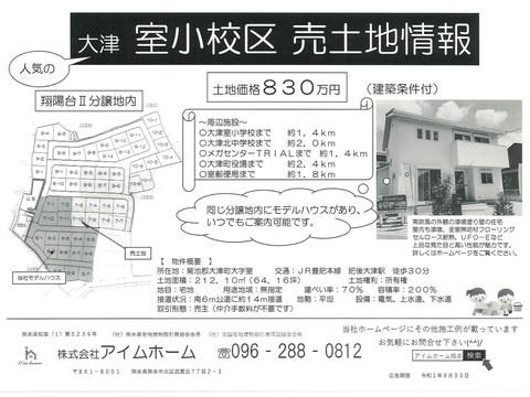 大津町室 売土地情報(*^-^*)
