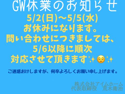 GW休業期間のお知らせ<m(__)m>