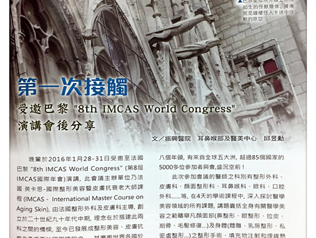 Be an Invited Speaker of 8th IMCAS World Congress 2016 in Paris - the only one from Asia